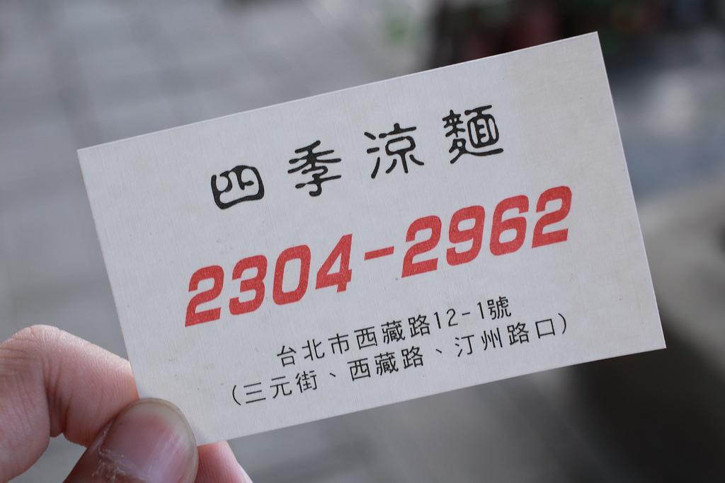 20130925-四季涼麵 (10).jpg