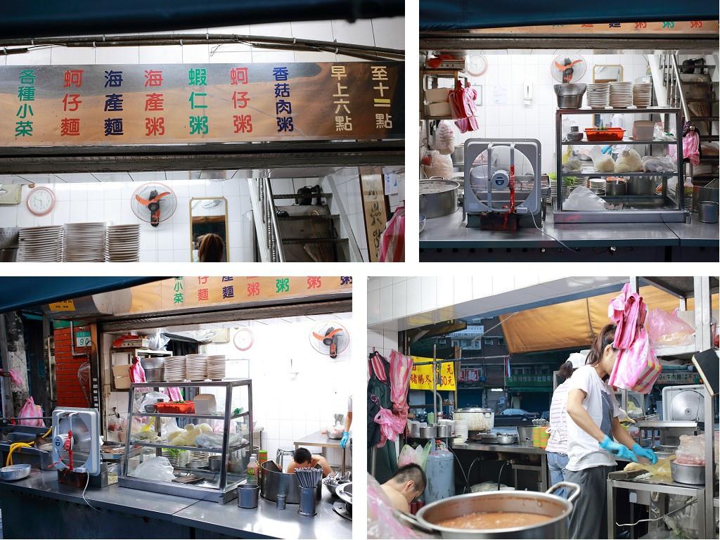 20131007汀洲街1段90號無名鹹粥 (3).jpg