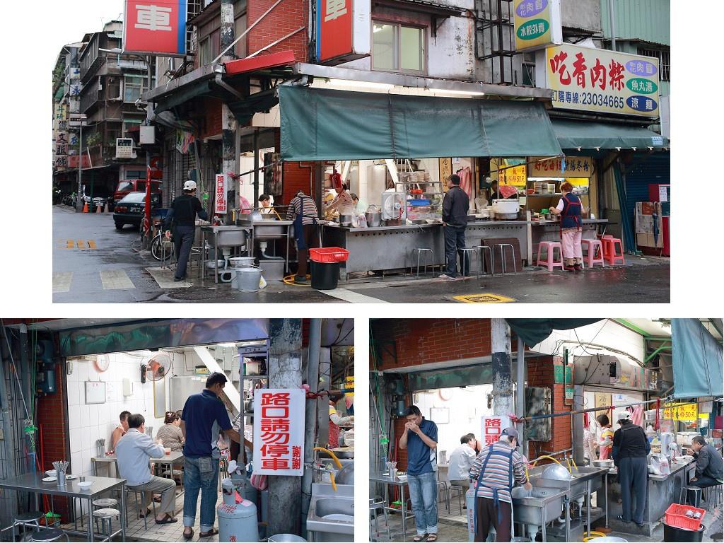 20131007汀洲街1段90號無名鹹粥 (9).jpg