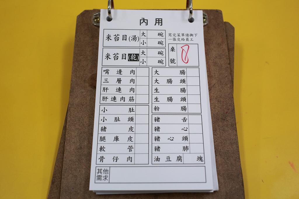 20131012-永樂米苔目 (4).jpg