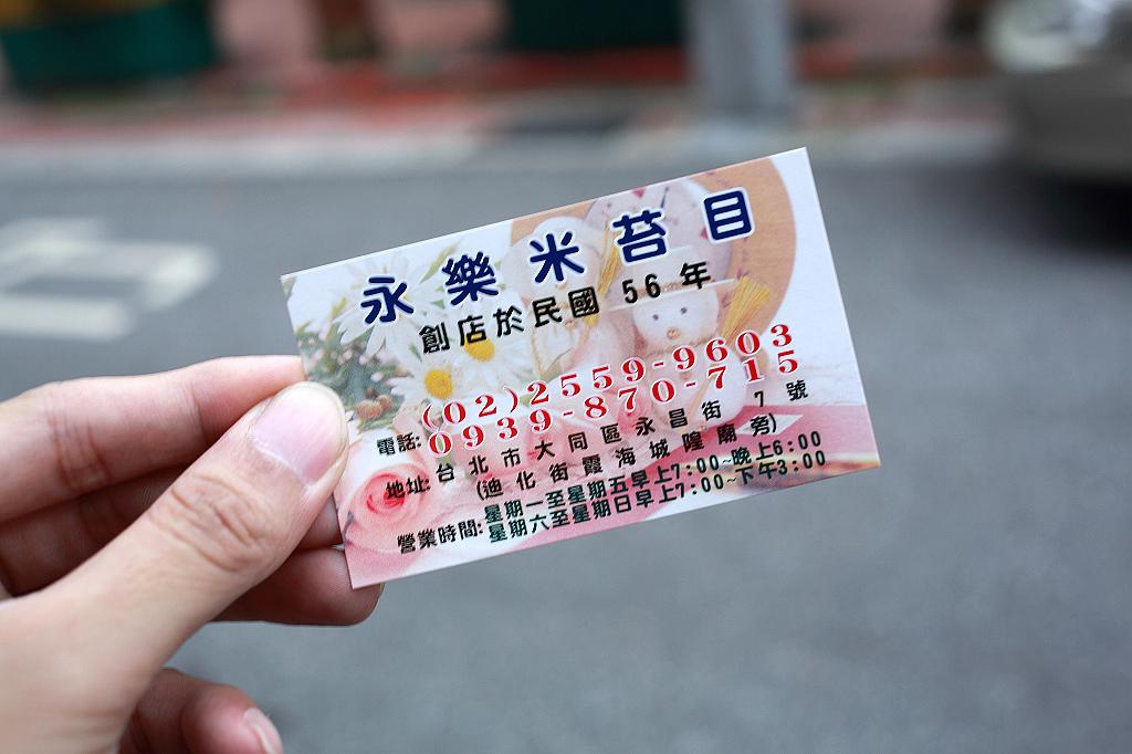 20131012-永樂米苔目 (10).jpg