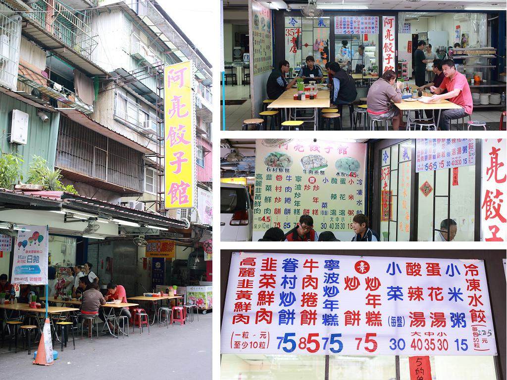 20131021阿亮餃子館 (2).jpg