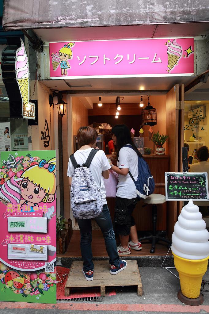20130914-冷果幸福霜淇淋 (1).jpg