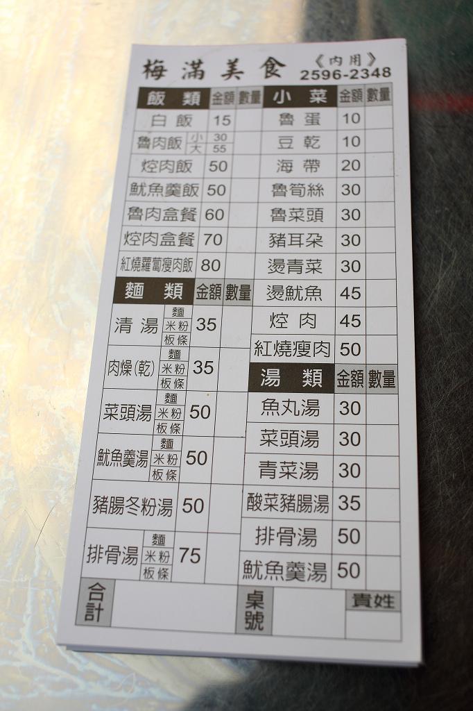 20131027大同-梅滿美食 (3).jpg