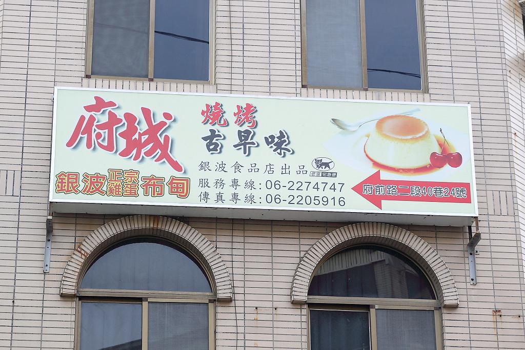 20131031台南-銀波布丁 (1).jpg