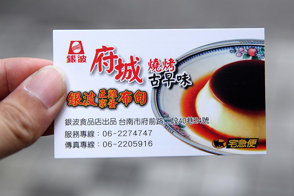 20131031台南-銀波布丁 (7).jpg