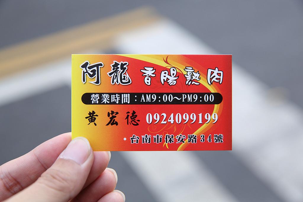 20131031台南-阿龍香腸熟肉 (7).jpg