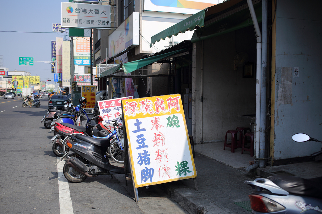 20131031西港-阿良碗粿 (1).jpg
