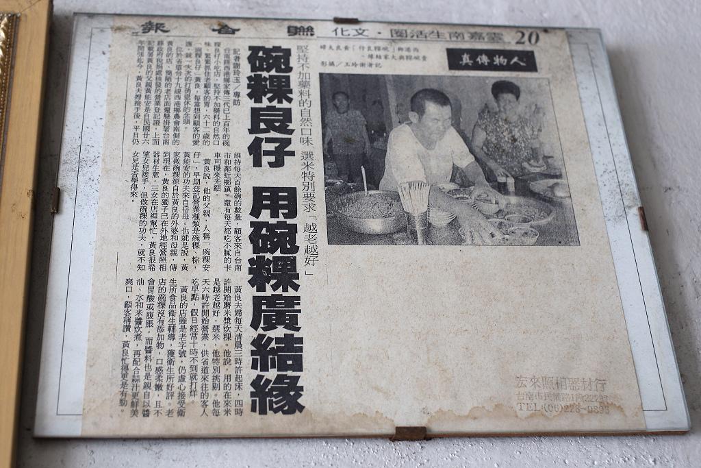 20131031西港-阿良碗粿 (3).jpg