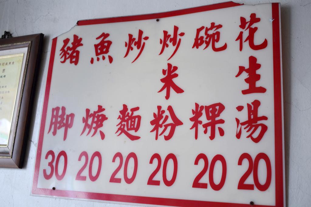 20131031西港-阿良碗粿 (4).jpg