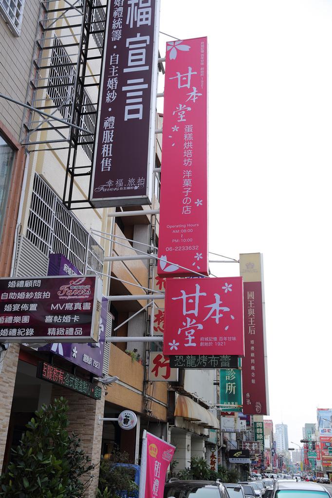 20131101台南-甘本堂 (1).jpg