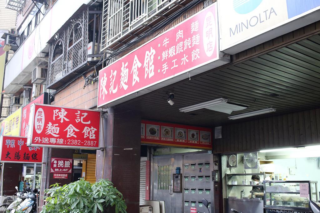 20131103萬華-陳記麵食館 (1).JPG