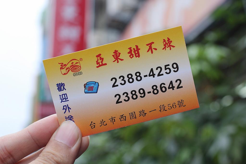 20131105萬華-亞東甜不辣 (10).jpg