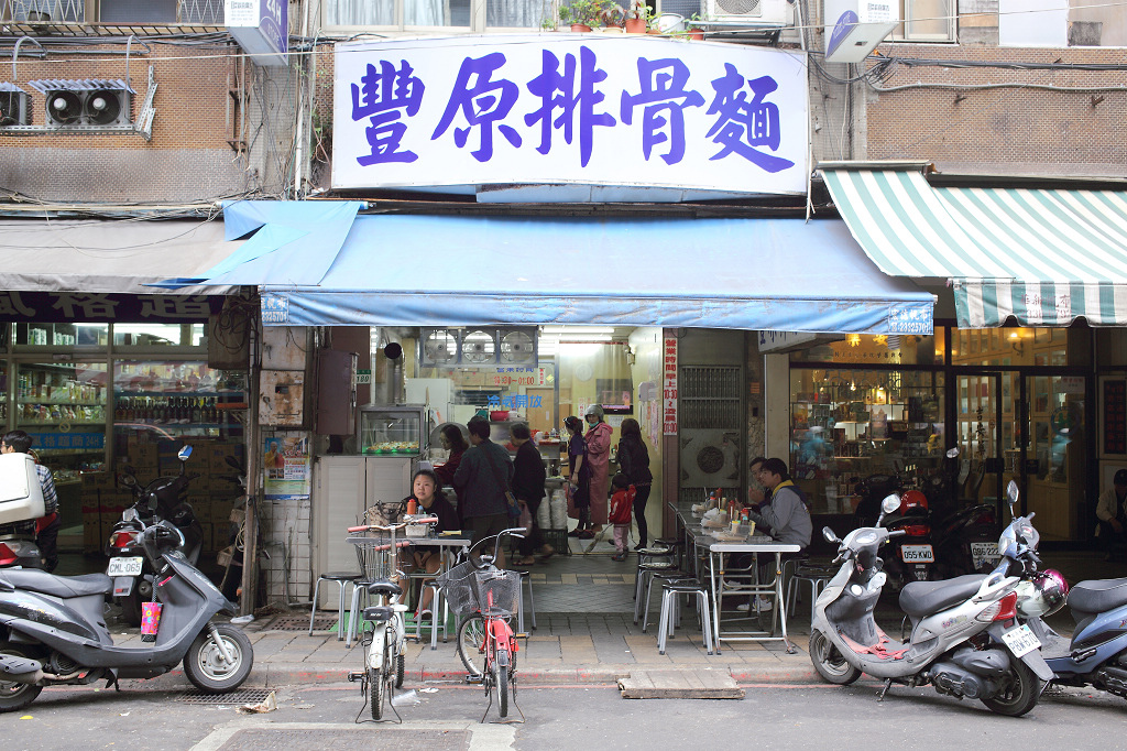 20131111萬華-豐原排骨麵 (1).jpg