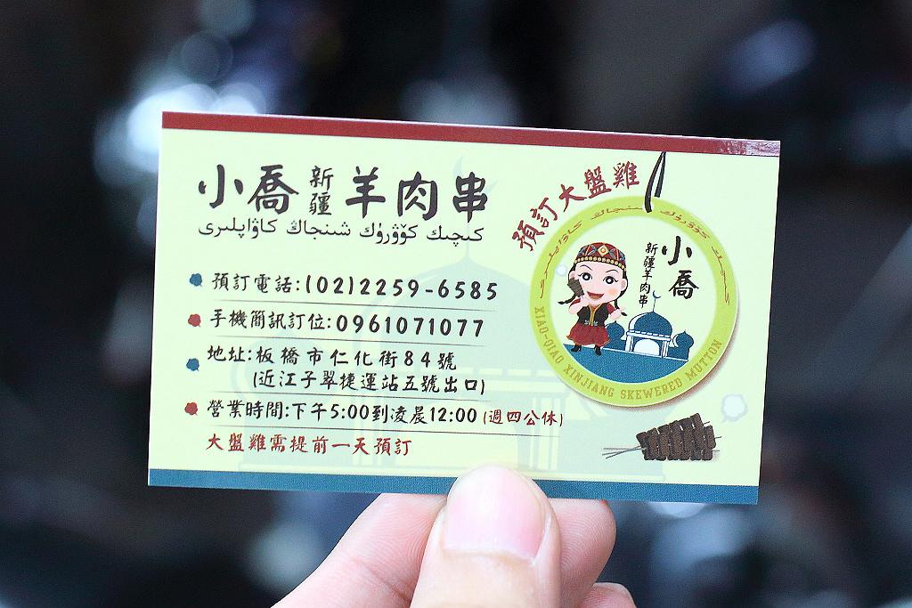 20131112板橋-小橋新疆羊肉 (14).JPG