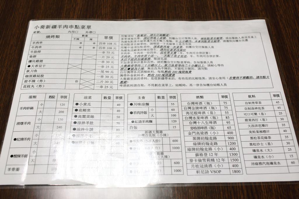 20131112板橋-小橋新疆羊肉 (4).JPG