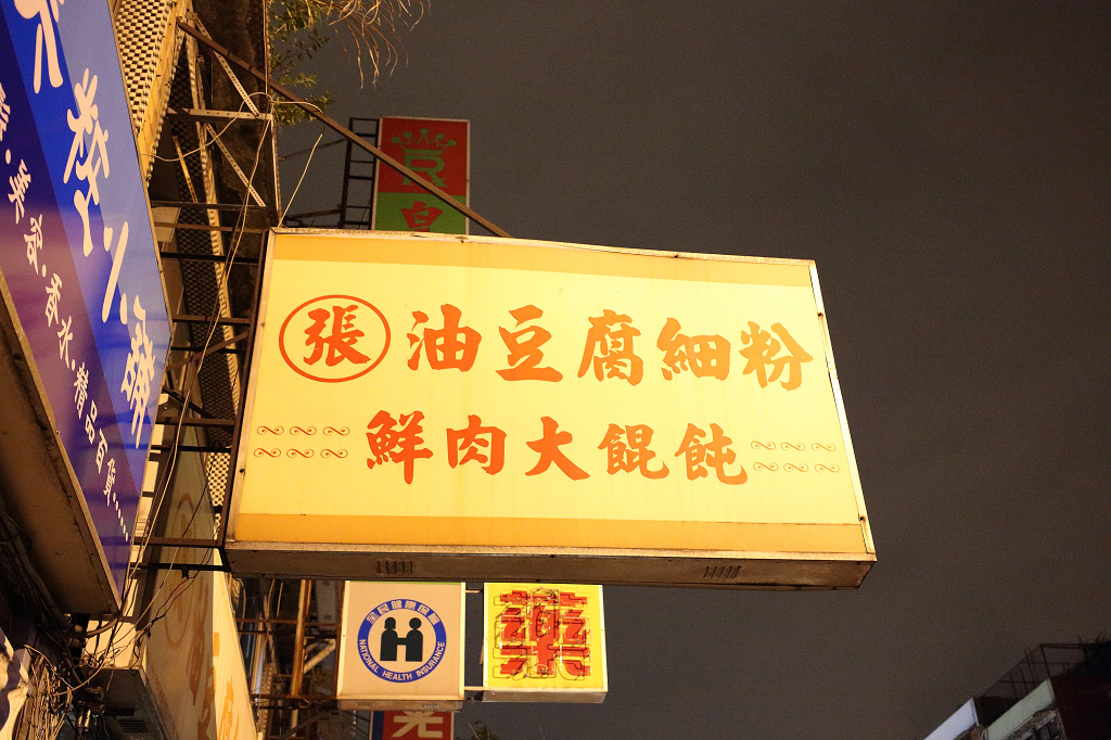 20131115+20131118萬華-張記油豆腐細粉 (1).jpg