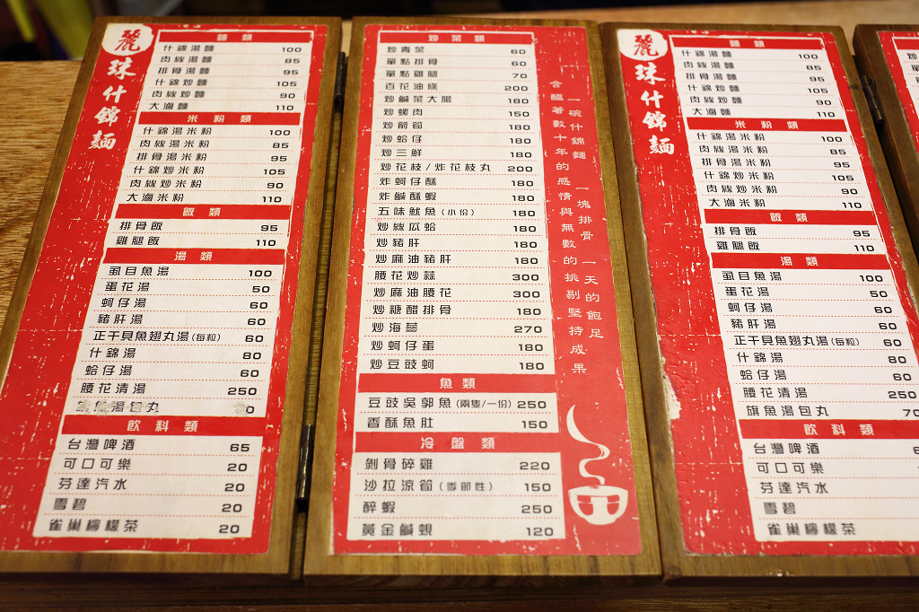 20131115萬華-麗珠什錦麵 (5).jpg