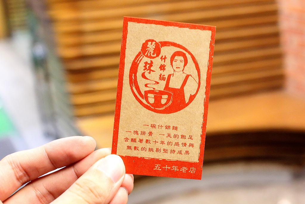 20131115萬華-麗珠什錦麵 (11).jpg