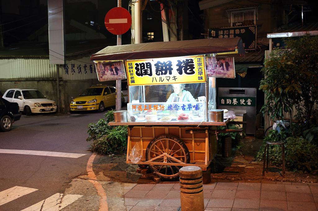 20131117萬華-潤餅世家 (1).jpg