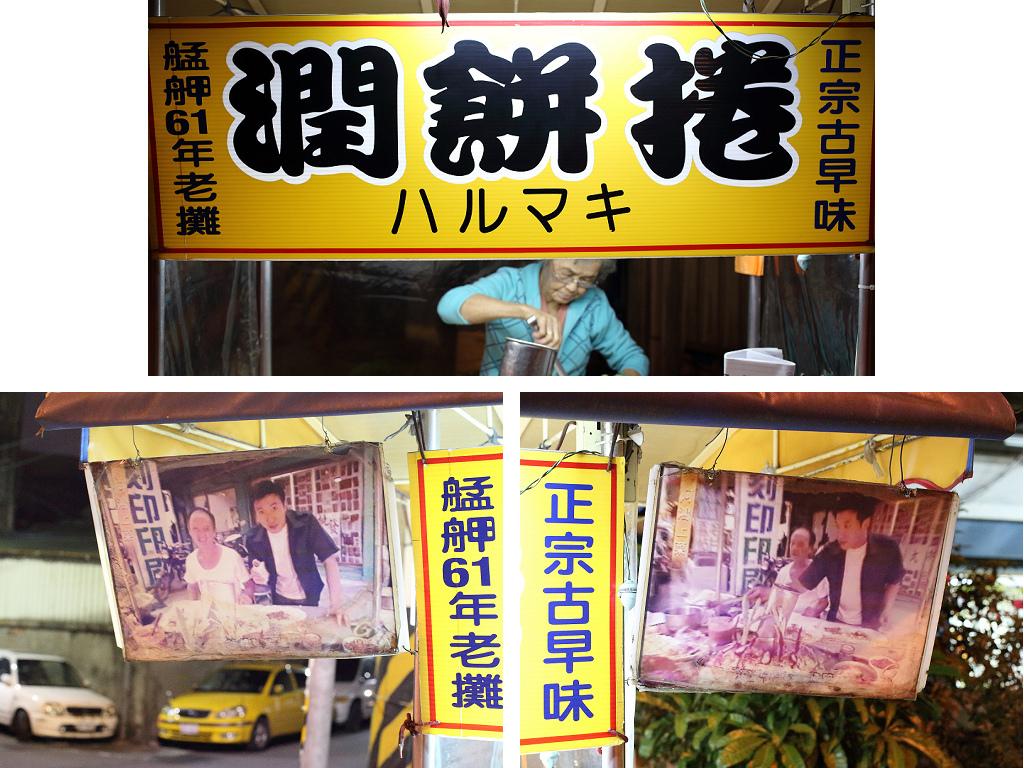 20131117萬華-潤餅世家 (2).jpg