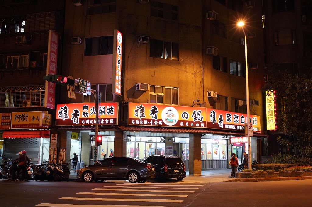 20131119萬華-雅香火鍋 (1).jpg