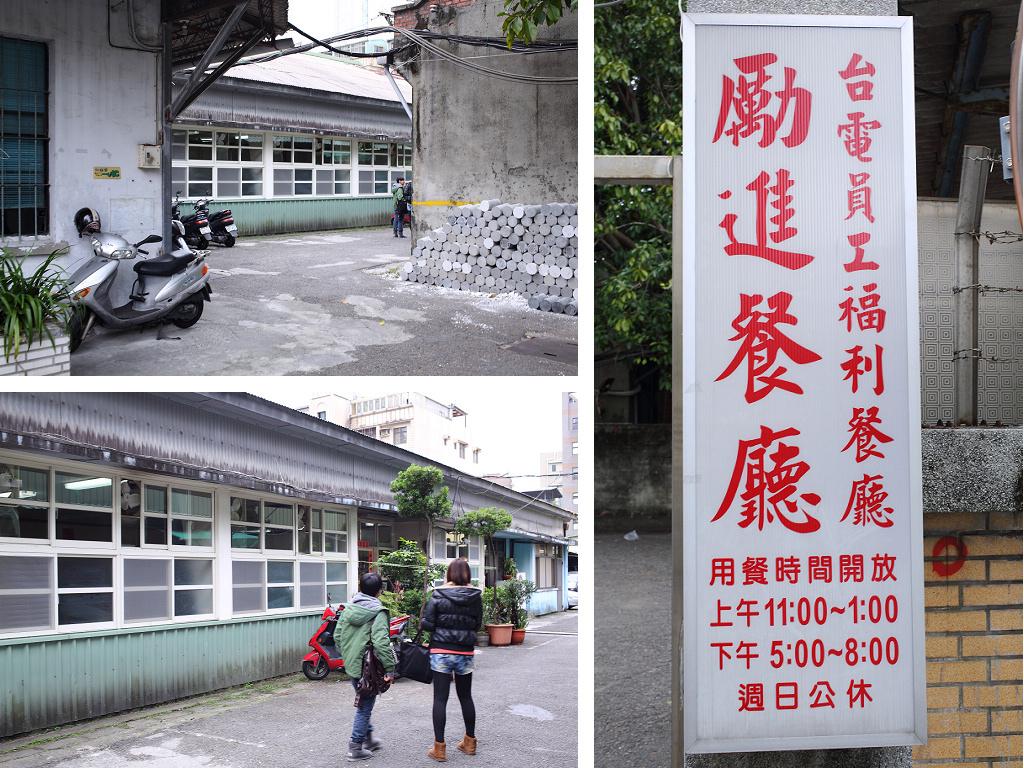 20131121大安-台電勵進餐廳 (2).jpg