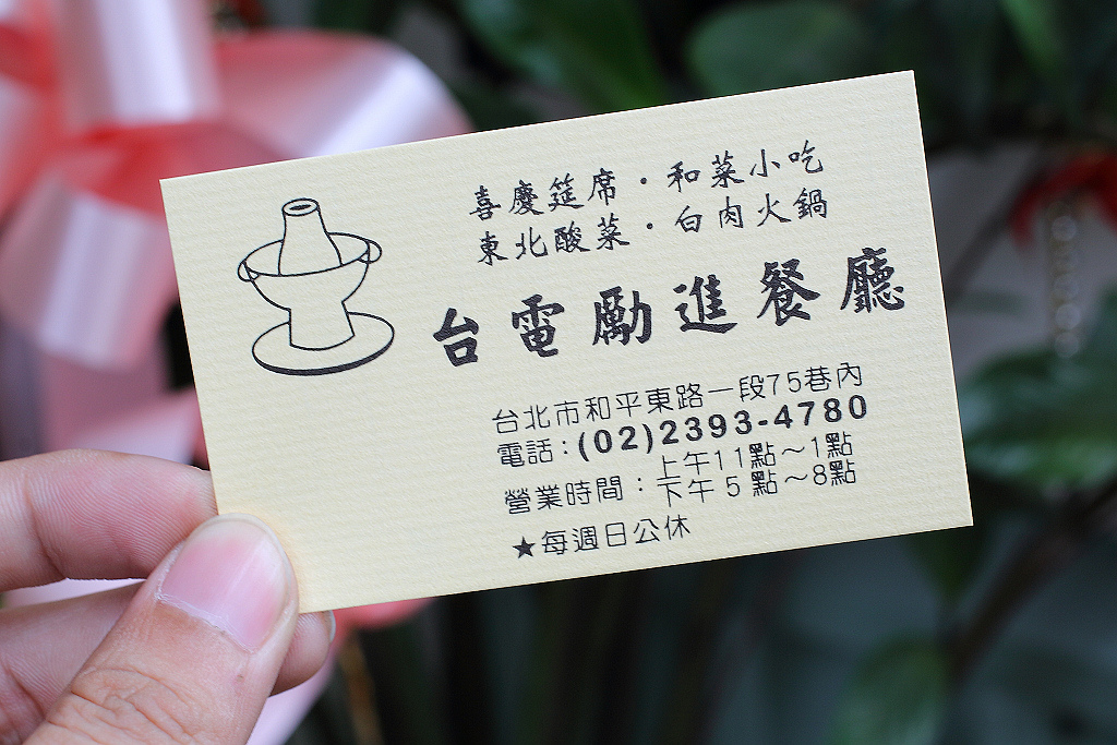 20131121大安-台電勵進餐廳 (13).jpg