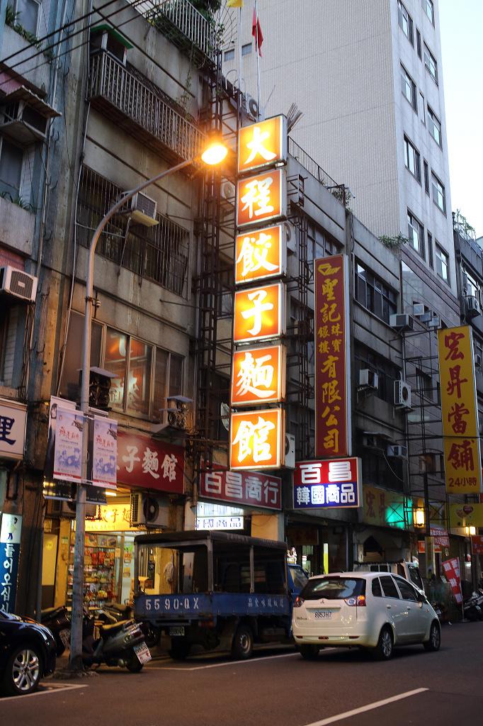 20131123萬華-大程餃子麵館 (1).jpg