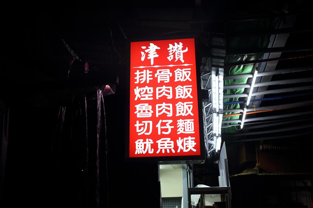 20131124萬華-津讚小吃 (1).jpg