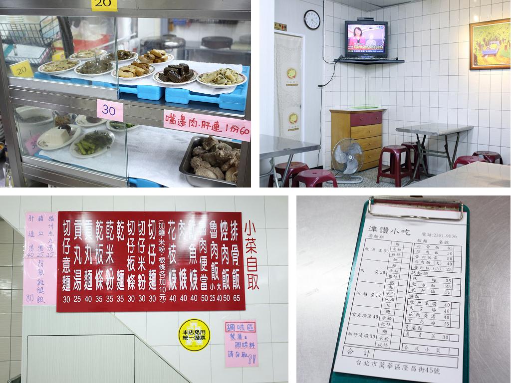 20131124萬華-津讚小吃 (3).jpg