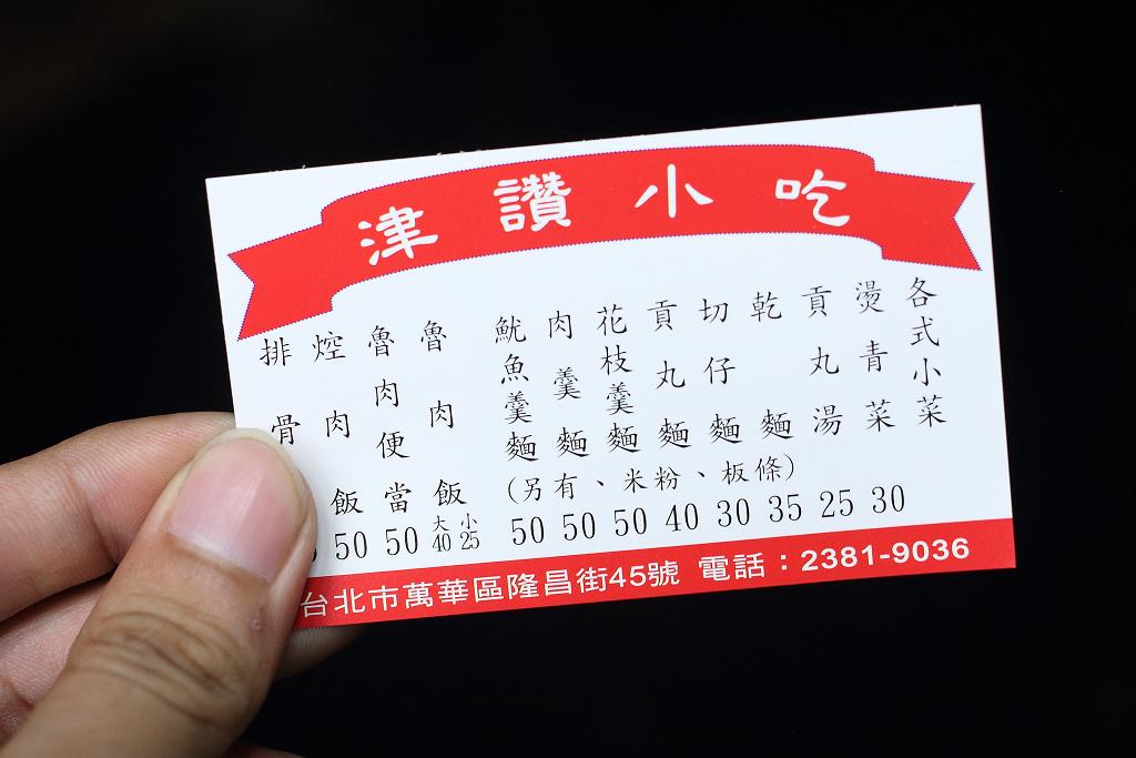 20131124萬華-津讚小吃 (9).jpg