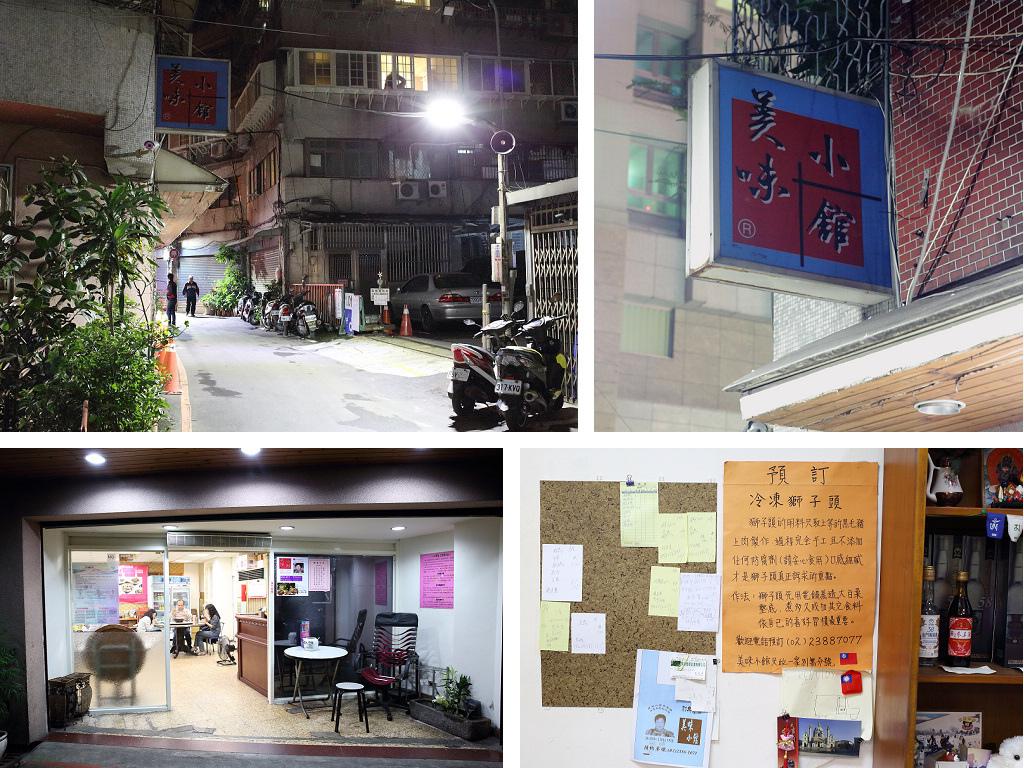20131116+28萬華-美味小館 (2).jpg