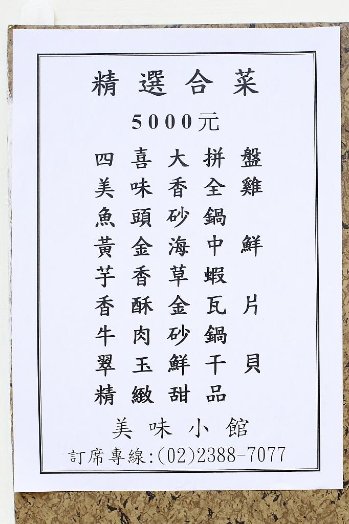 20131116+28萬華-美味小館 (11).jpg