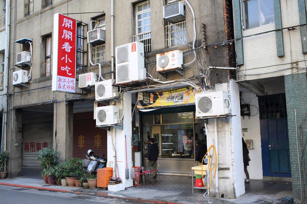 20131129萬華-開開看江浙菜館 (1).jpg