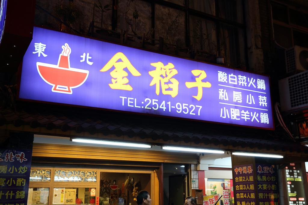 20131202中山-金稻子酸菜白肉鍋 (1).jpg