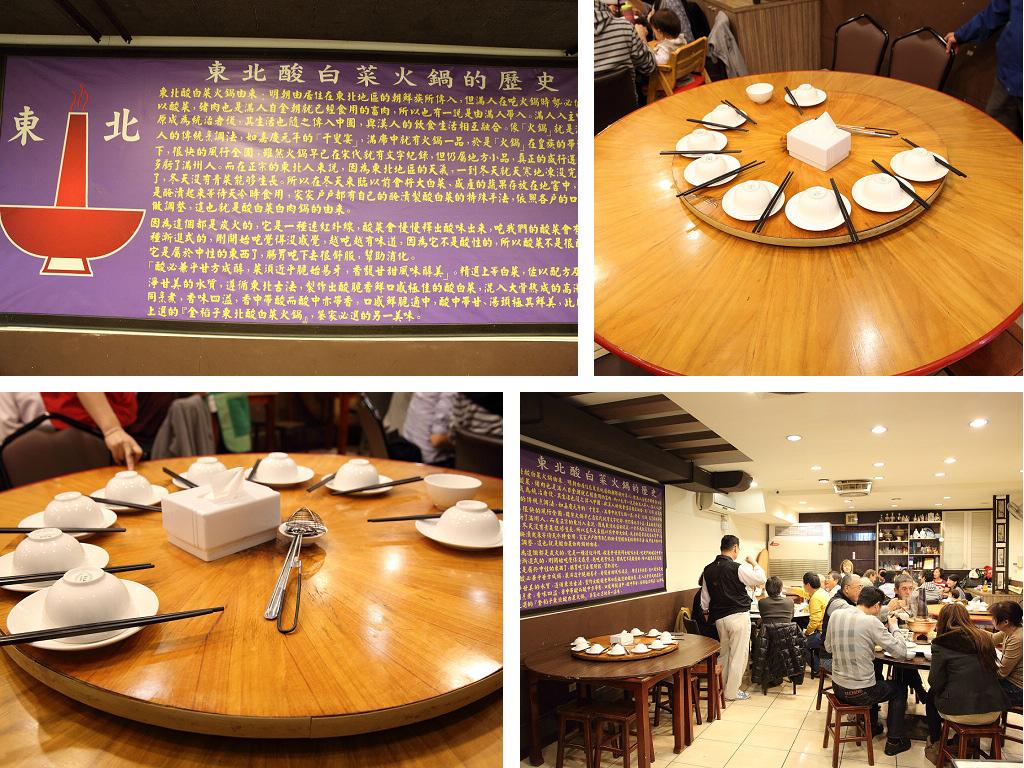20131202中山-金稻子酸菜白肉鍋 (3).jpg
