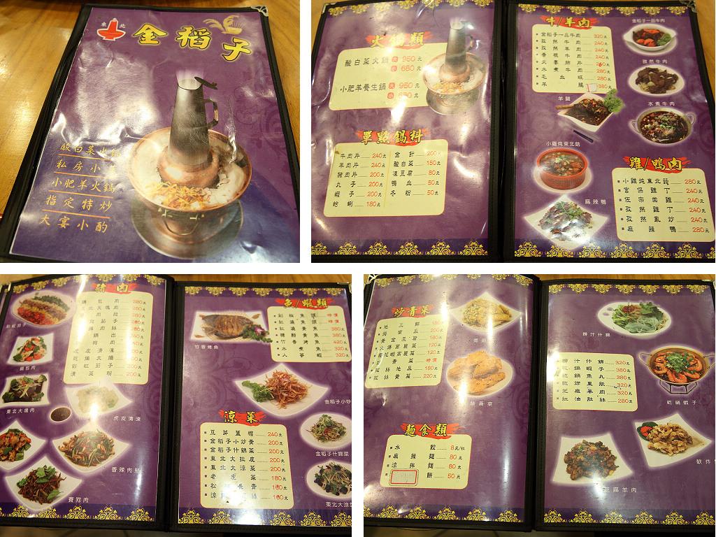 20131202中山-金稻子酸菜白肉鍋 (4).jpg