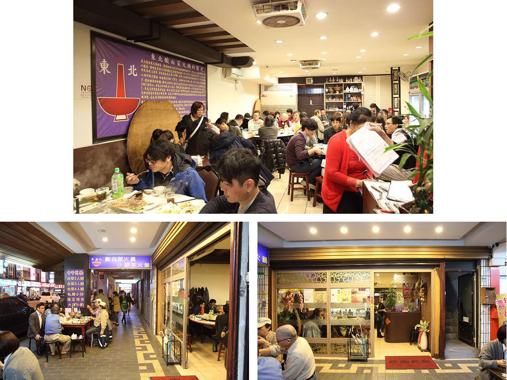 20131202中山-金稻子酸菜白肉鍋 (21).jpg