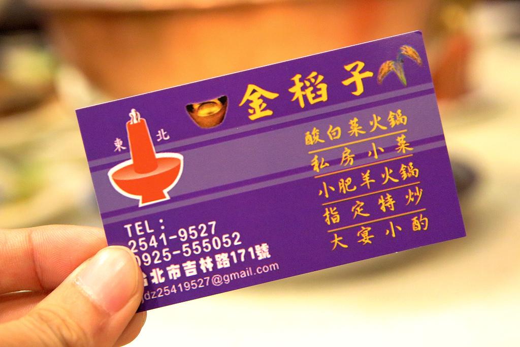 20131202中山-金稻子酸菜白肉鍋 (22).jpg
