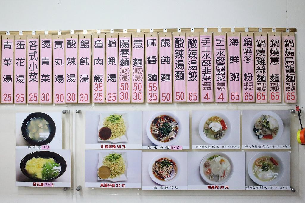 20131205板橋-日昇餃子館 (3).jpg