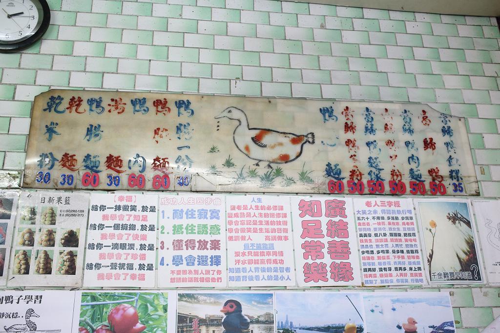 20131215板橋-當歸鴨肉湯 (4).jpg