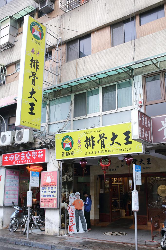 20131221萬華-祖師廟排骨大王 (1).jpg