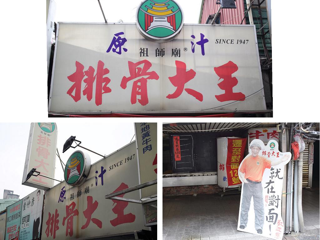 20131221萬華-祖師廟排骨大王 (2).jpg