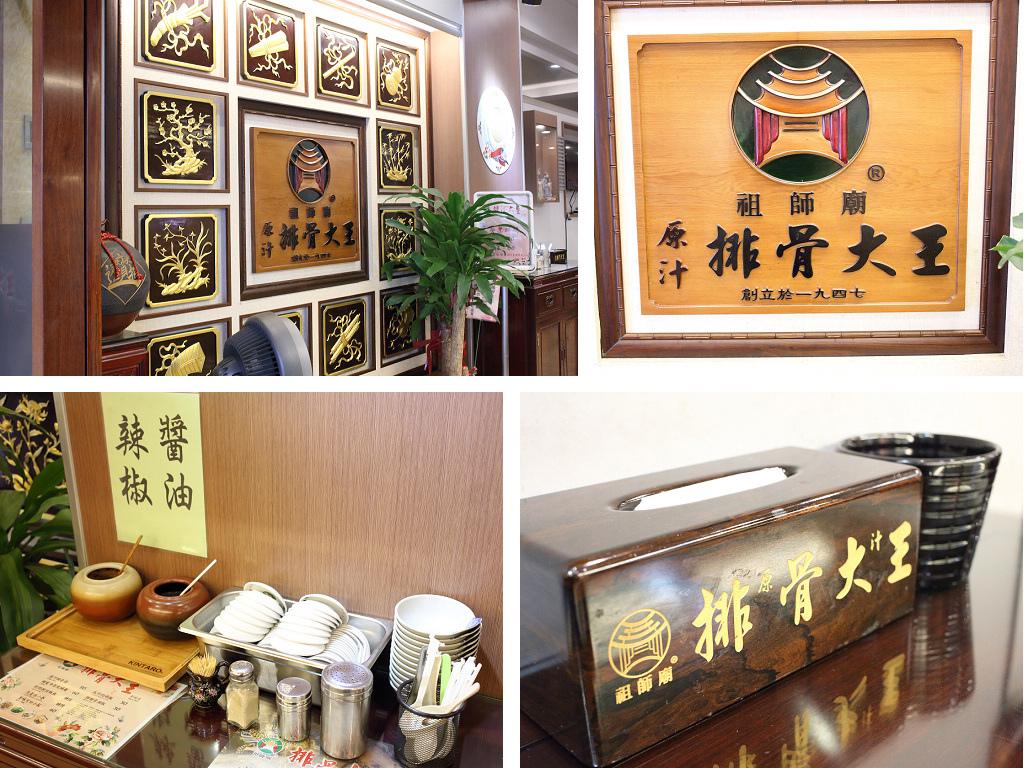 20131221萬華-祖師廟排骨大王 (4).jpg