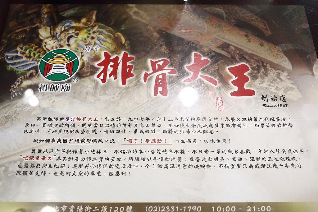 20131221萬華-祖師廟排骨大王 (7).jpg