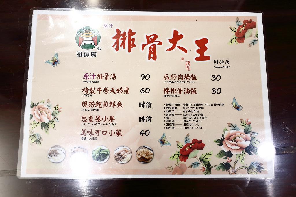20131221萬華-祖師廟排骨大王 (8).jpg