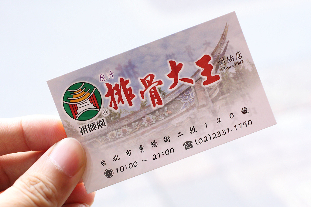 20131221萬華-祖師廟排骨大王 (15).jpg