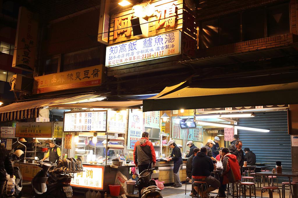 20131222萬華-阿鴻知高飯、盧魚湯 (1).jpg