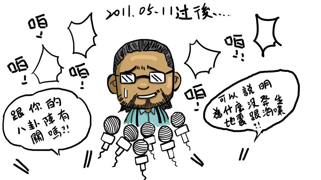 20110511末日預言03拷貝.jpg